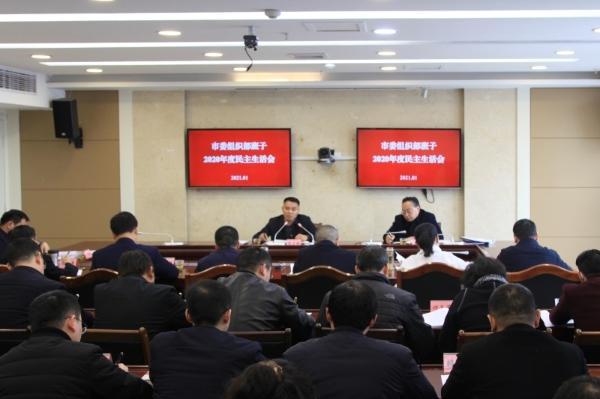 中共巴中市委组织部班子召开2020年度民主生活会