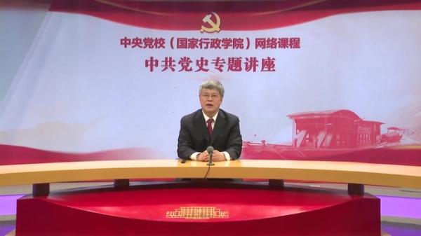 """中共党史专题讲座(第一集):中国共产党为什么""""能"""""""