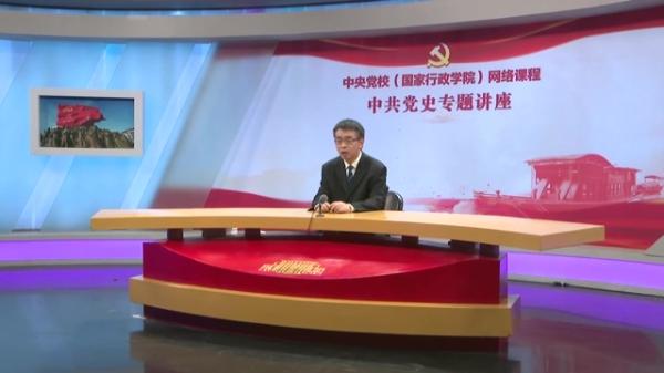 中共党史专题讲座(第三集):遵义会议与长征胜利